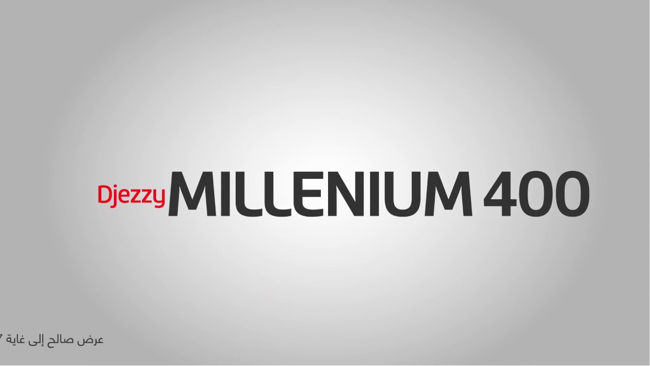 ميلينيوم